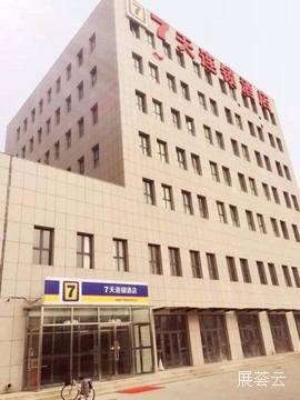 天津7天连锁酒店(机场空港华明店)