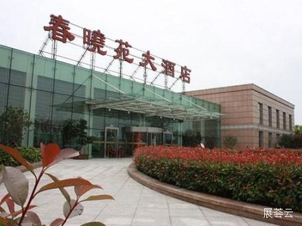 宁波春晓苑大酒店