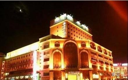 喀什金座大饭店