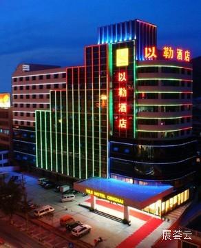 青海以勒酒店