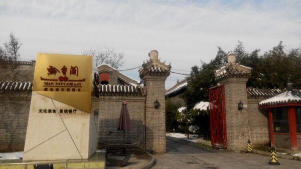 北京黔香阁餐饮文化饮食中心