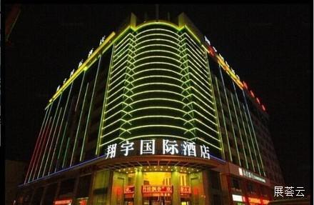 榆林翔宇国际酒店