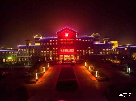 随州神农国际大酒店