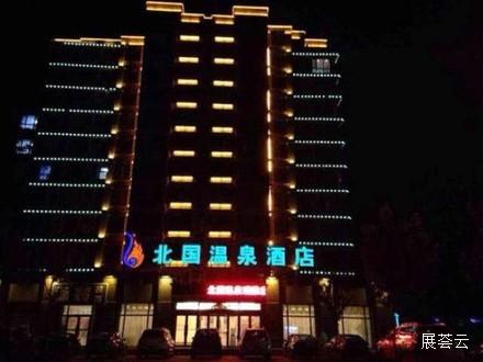 大庆北国温泉酒店