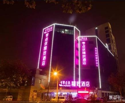 上海零点依精致酒店