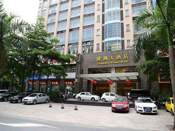 广州隆洲大酒店