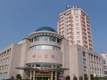 杭州明日宾馆