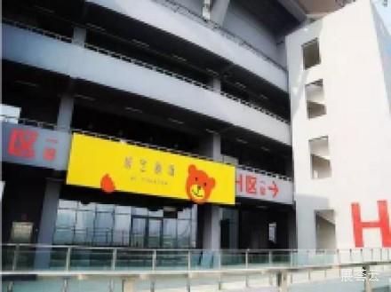 青岛明艺剧场