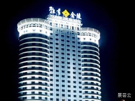 洛阳雅香金陵大饭店