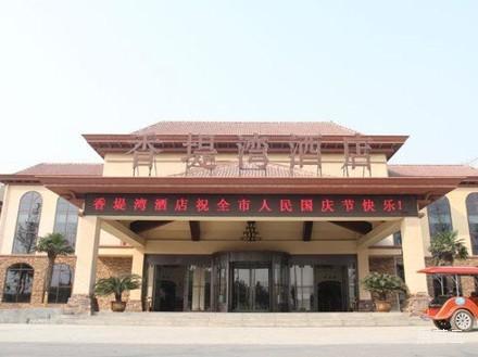 郑州香堤湾温泉酒店
