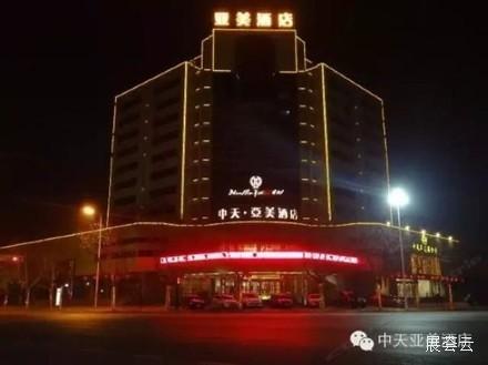 渭南中天·亚美酒店