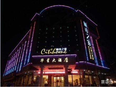 城市之家连锁酒店(亳州涡阳华星店)