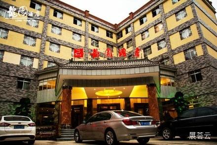 韶关市龙园酒店