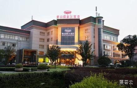合肥塞纳河畔蜀山国际大酒店