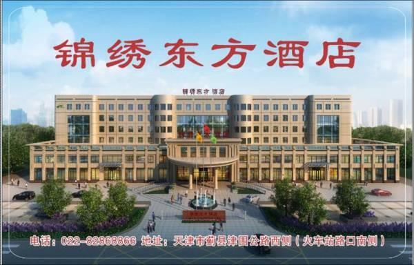 天津锦绣东方商务酒店