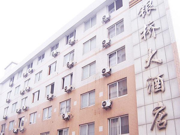 杭州银桥大酒店