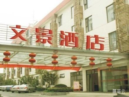杭州圆正·文景酒店