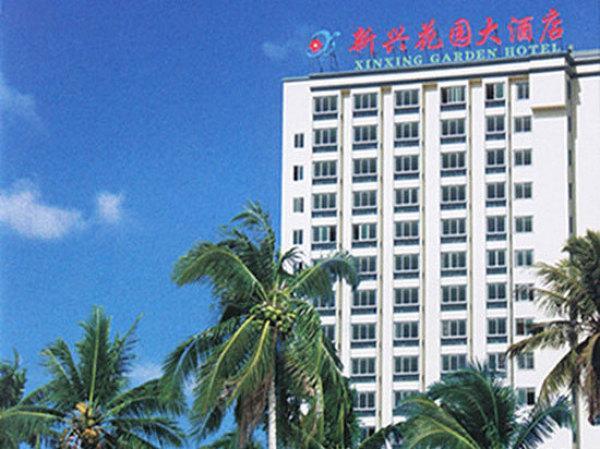 三亚新兴花园大酒店