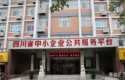 四川省中小企业发展中心