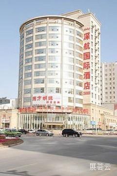 喀什深航国际酒店