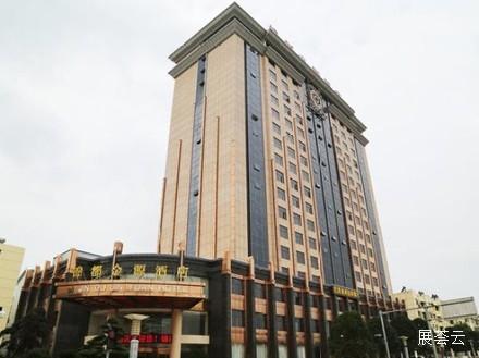 江西鹰潭锦都金源酒店