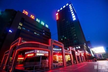 咸阳启迪科技会展酒店