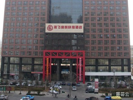 山东红枕安悦连锁酒店