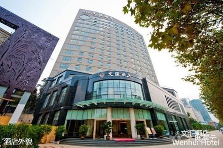 昆明文汇酒店