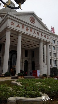 长沙江山帝景华天商务酒店