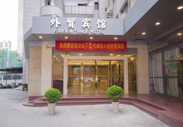 重庆外贸宾馆