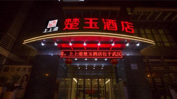 Wuhan up ChuYu hotel