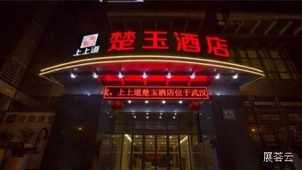 武汉上上道楚玉酒店