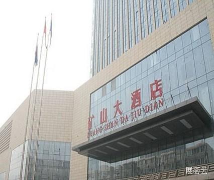 邯郸矿山大酒店