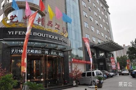太原艺峰精品酒店