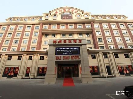 天津海洲国际酒店