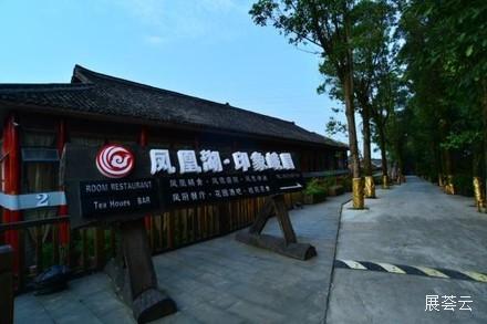 凤凰湖印象峨眉酒店