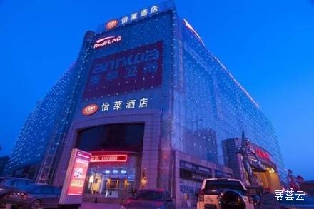 武汉怡莱酒店(黄浦店)