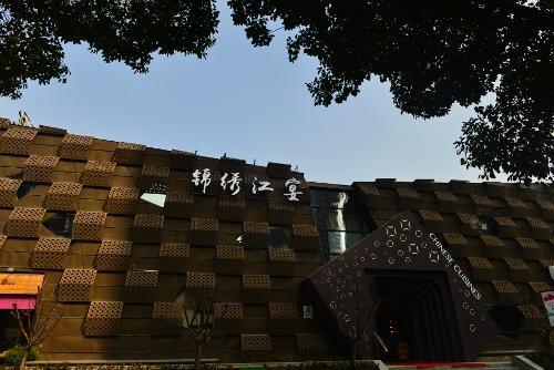上海锦绣江宴