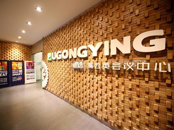 上海蒲公英会议中心(大宁)
