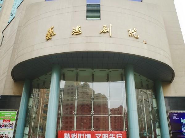 上海艺海剧院