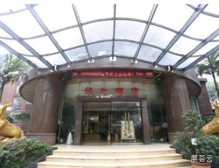 重庆华生商务酒店