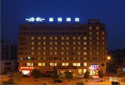 星程酒店(桐庐店)