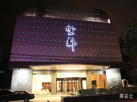 上海璞悦豪璟酒店(原鋆都精选酒店)