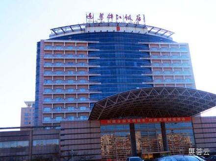 唐山迁安锦江饭店