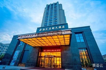 杭州桐庐海汇名都大酒店