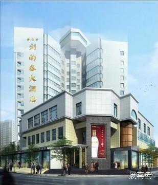 绵竹剑南春大酒店