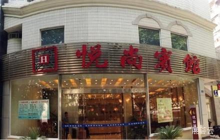 南京悦尚宾馆