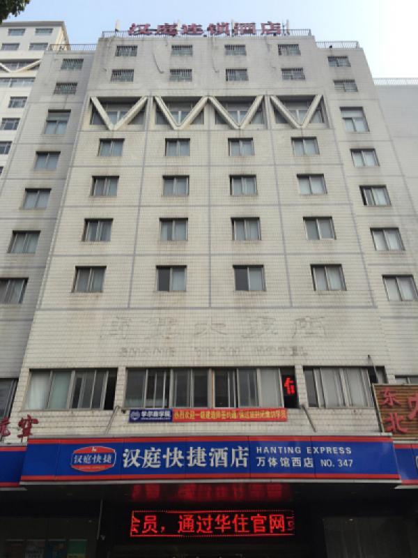 上海汉庭酒店(万体馆西店)