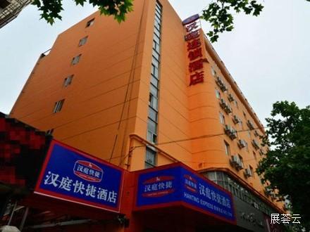 汉庭酒店(南京常府街店)