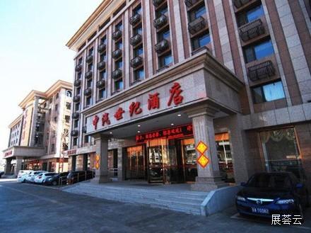中汽世纪酒店(天津万新店)